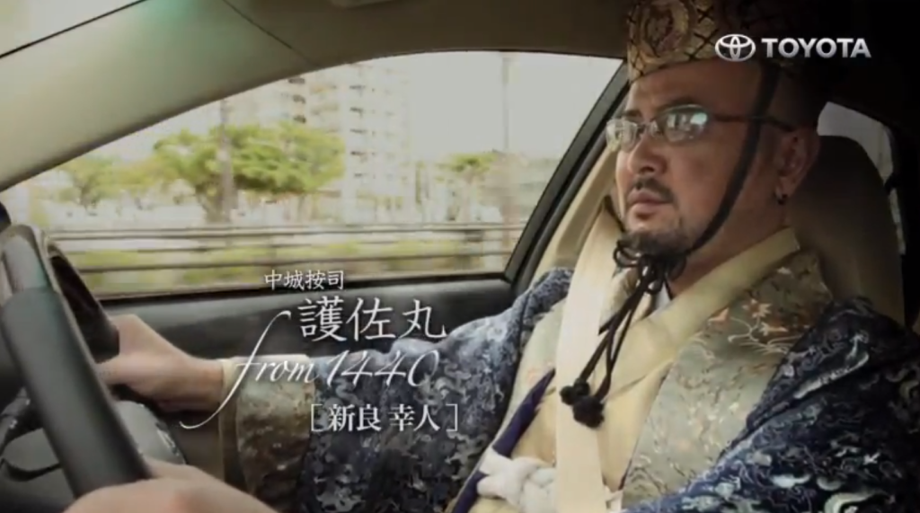 Okinawa Toyota Commercial.  To view: click here.